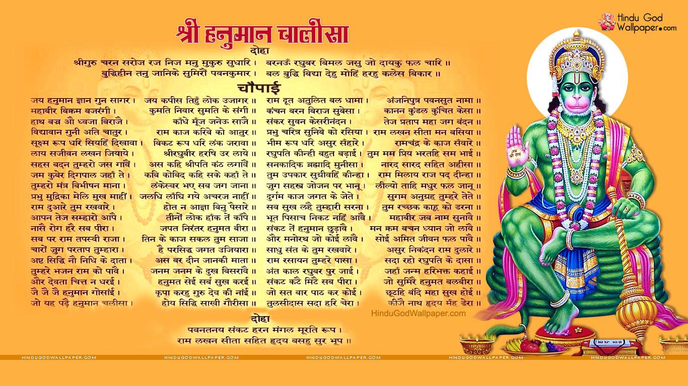 Hanuman Chalisa Hindi HD Size Wallpaper Download