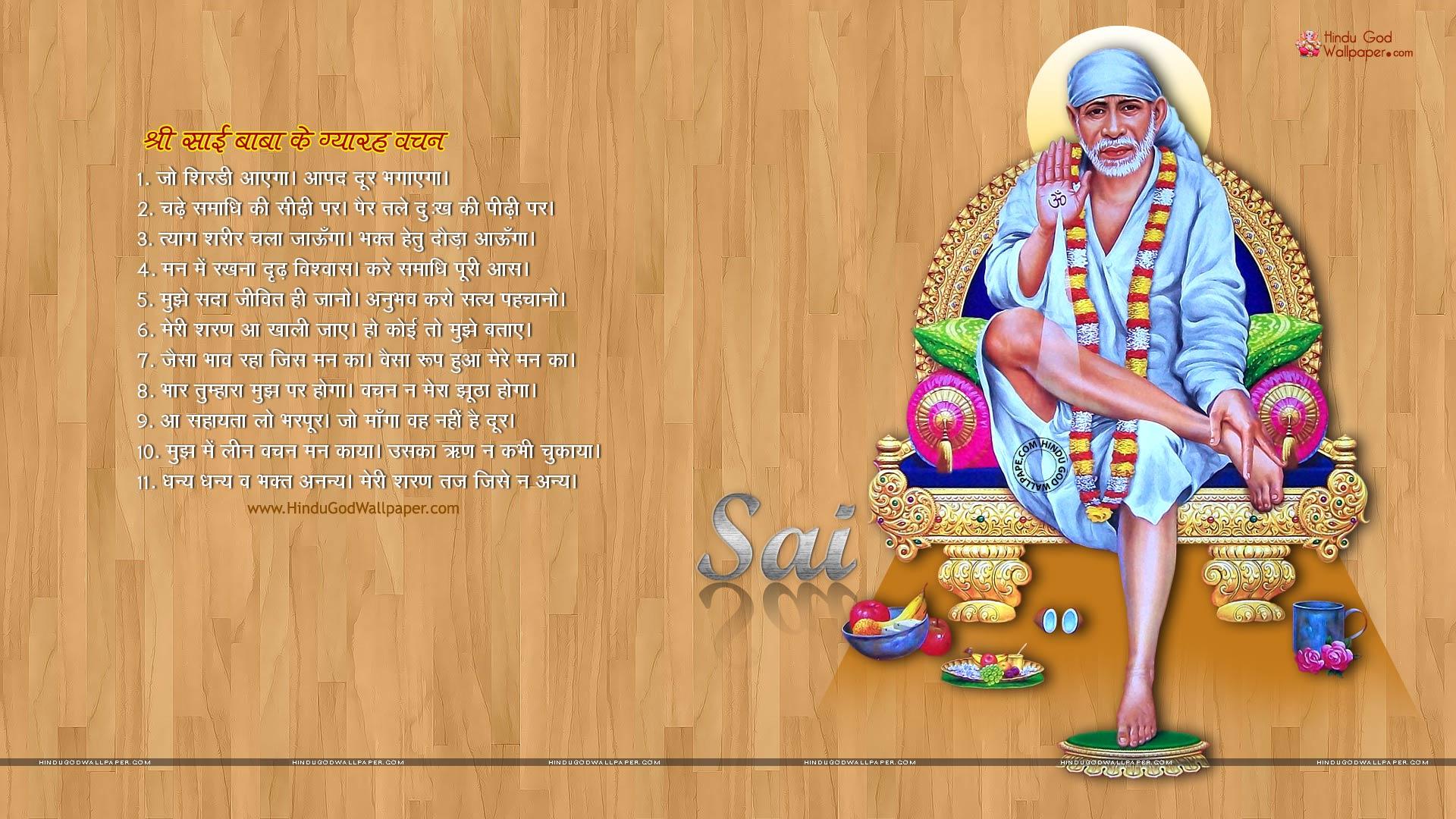 Shirdi Sai Baba Hd Wallpaper Full Size 1080p Download
