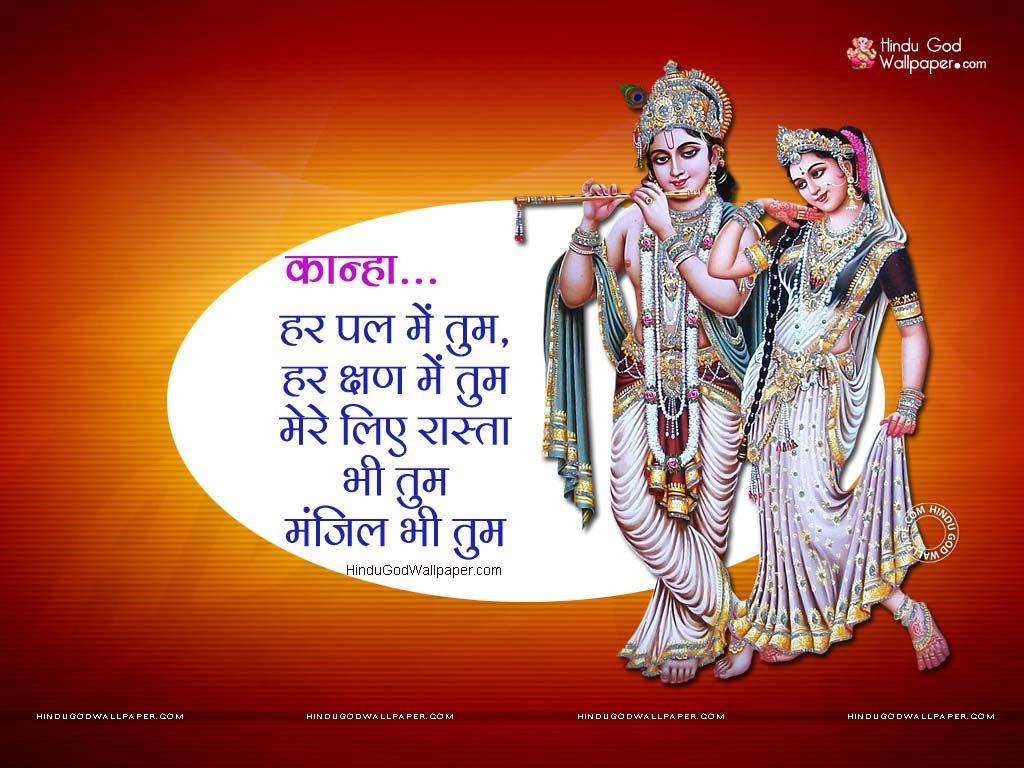 Radha Krishna Shayari Wallpaper Images Photos Free Download