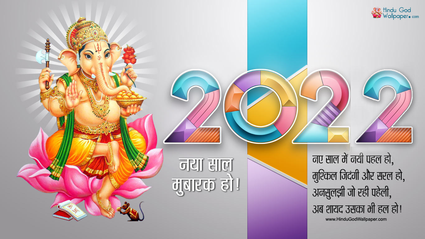 Happy New Year 2021 Wallpaper Images In Hindi Download
