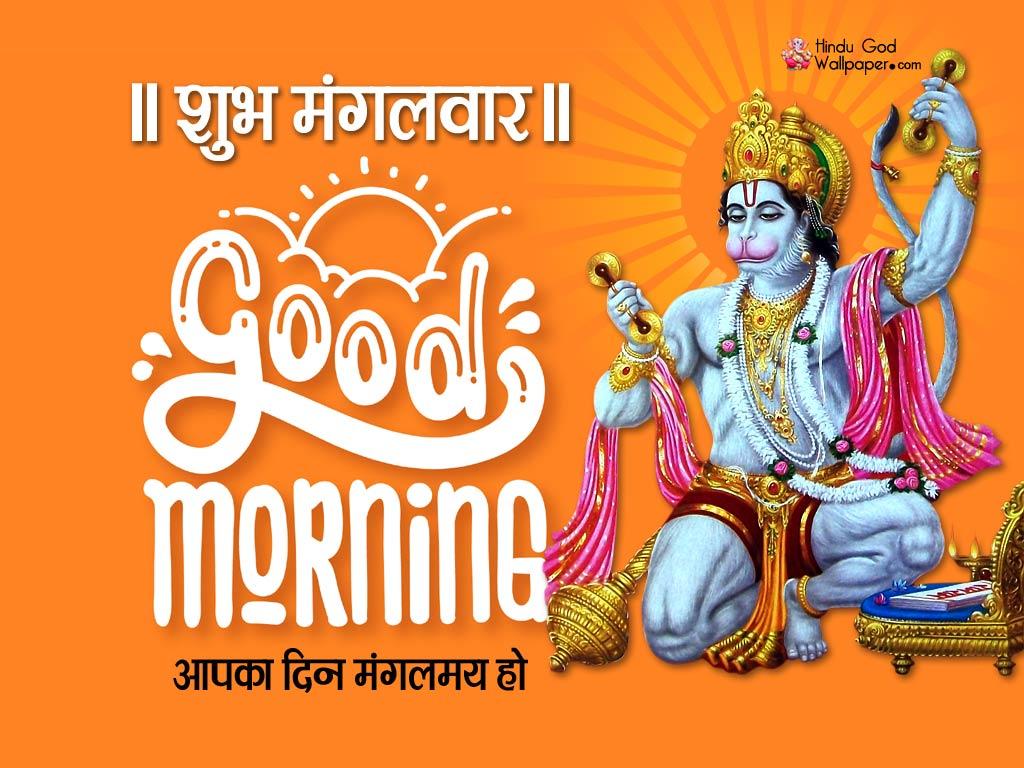 Tuesday Hanuman Good Morning Images Hd Wallpaper Download