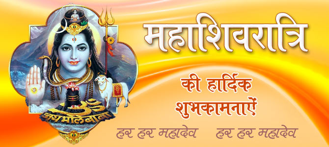 MahaShivratri Hindi Wishes Messages SMS