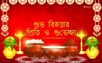 Durga Puja Bijoya HD