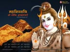 16 Shivratri