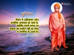 Vivekananda Hindi Quote