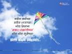 Makar Sankranti Marathi