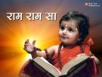 Ram Ram Sa