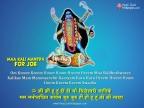 Maa Kali Mantra
