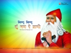Jambheshwar Bhagwan
