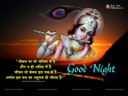 Good Night Krishna