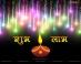 Shubh Labh Diwali