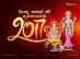 Nav Varsh 2017