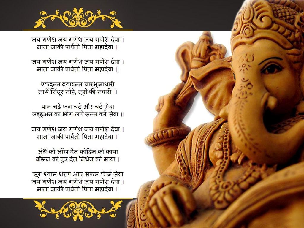 Lord Ganesh Aarti Wallpapers Ganpati Aarti Images Free Download