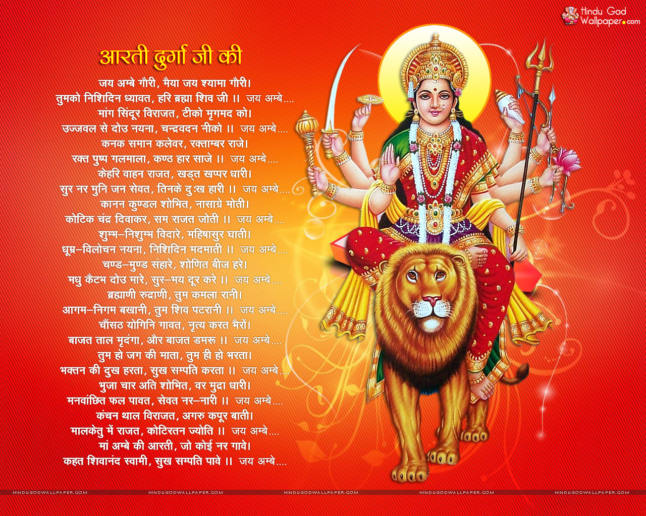 Om Jai Jagdish Hare Aarti Wallpaper Download - Vishnu Aarti