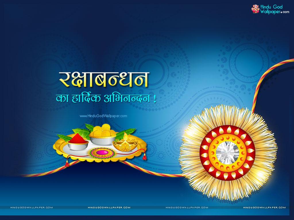 raksha bandhan badhai wallpaper