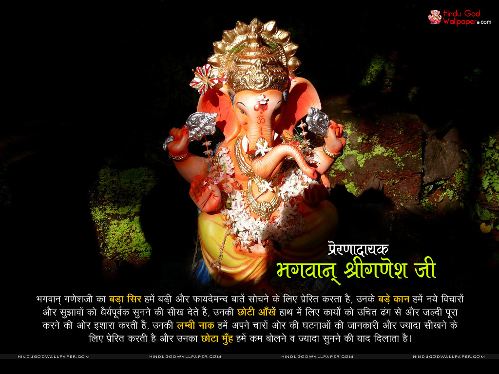 Ganesh with Quotes
