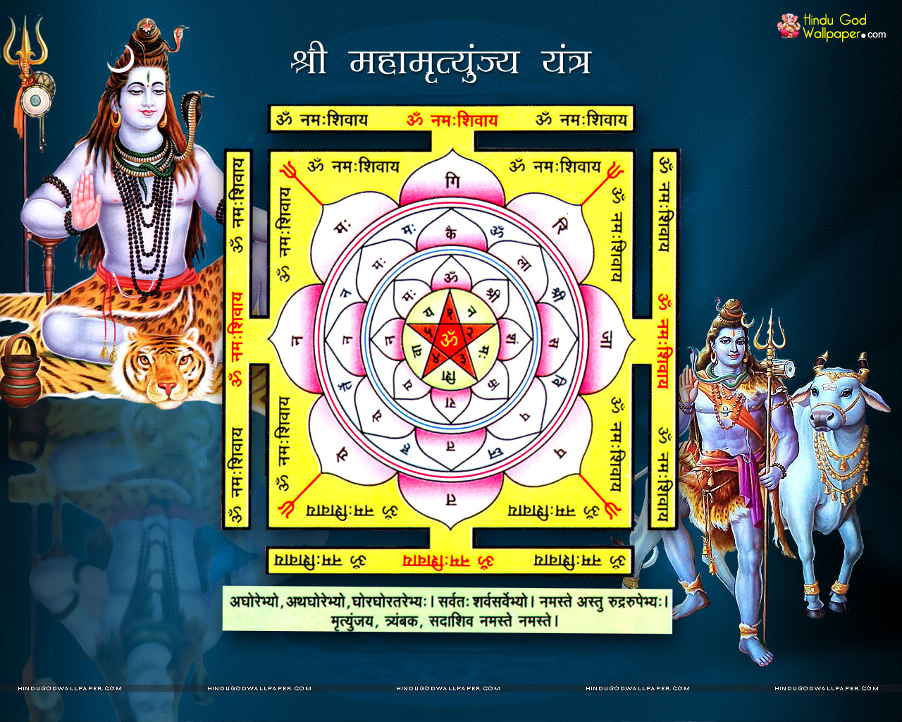 Sri Yantra Wallpapers & Pictures Free Download