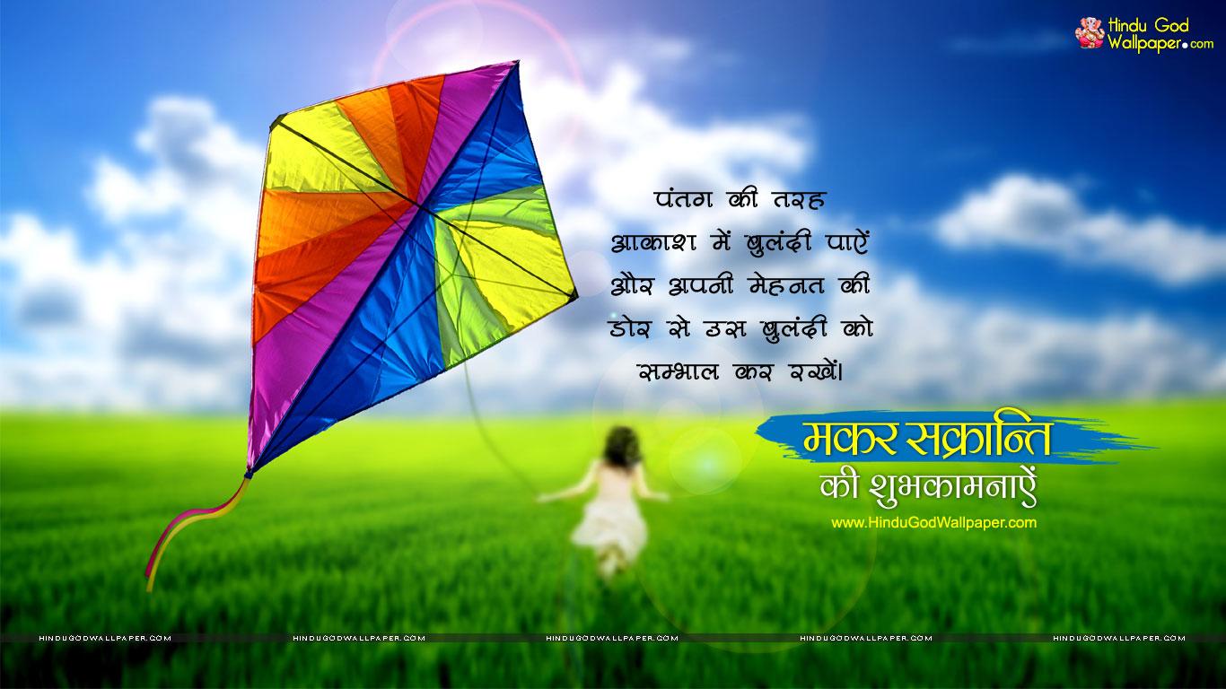 eye catching happy makar Sankranti greetings super images