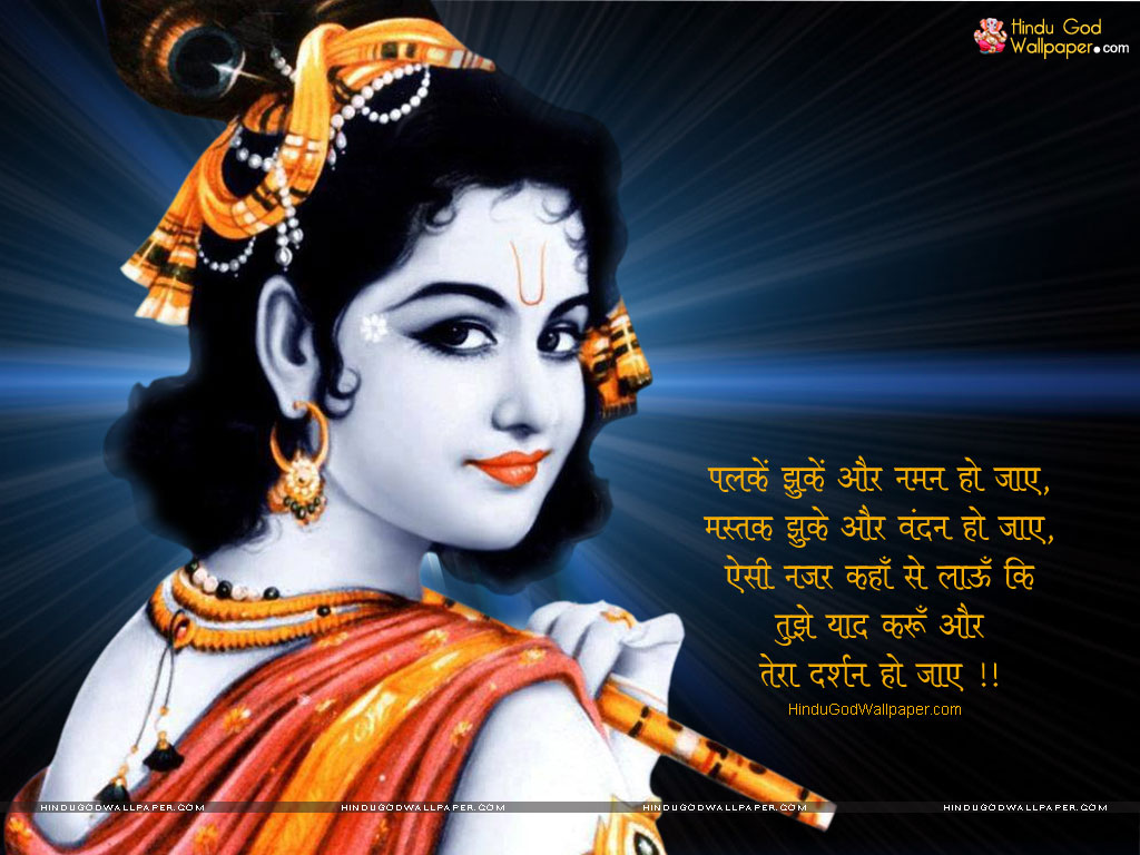Lord Krishna Wallpaper Images Pictures With Hindi Quotes