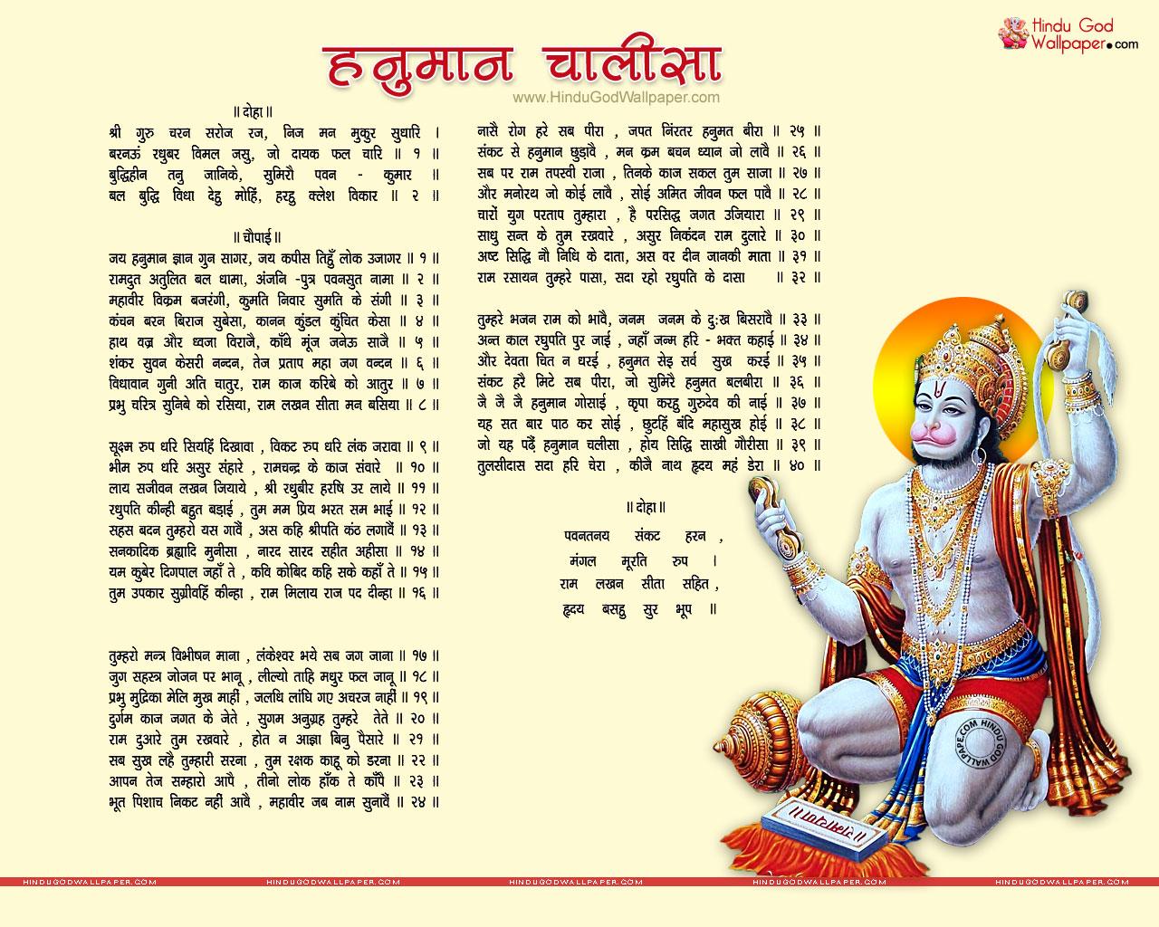 Free Download Shree Hanuman Chalisa By Hariharan