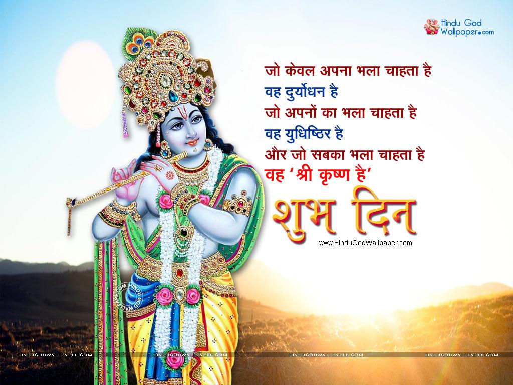 Hindi Quotes Wallpaper For Desktop Facebook Whatsapp