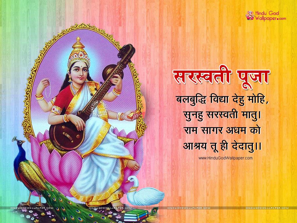Saraswati Puja Wallpaper Hindi