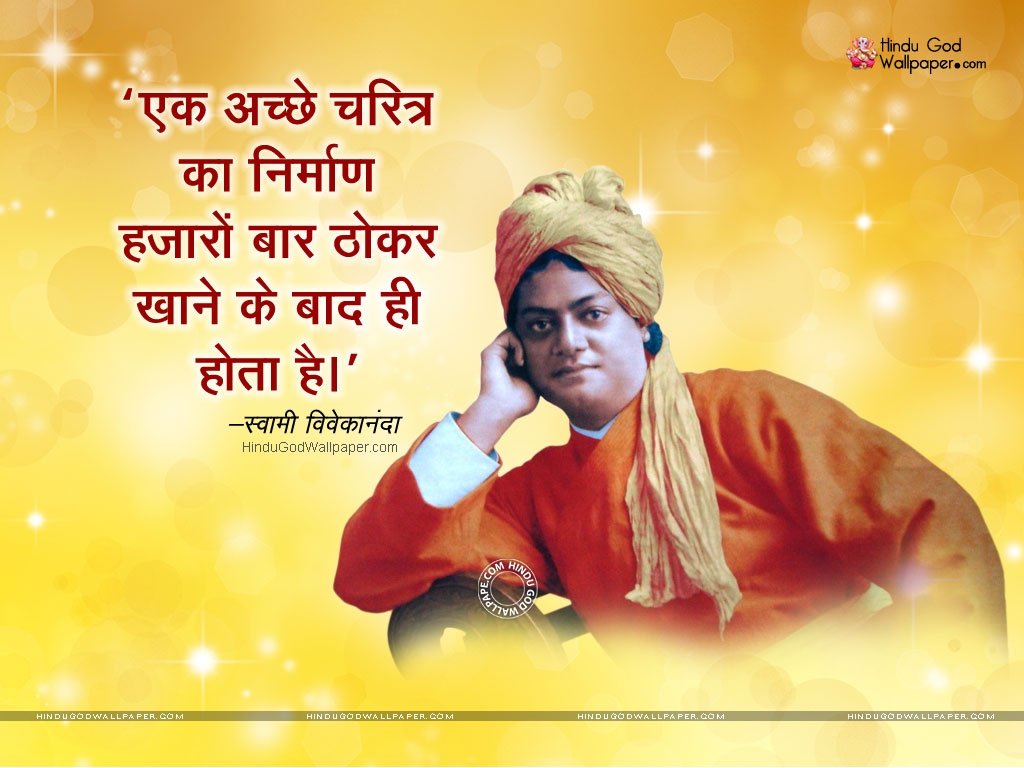 Swami Vivekananda Quotes Wallpapers in Hindi