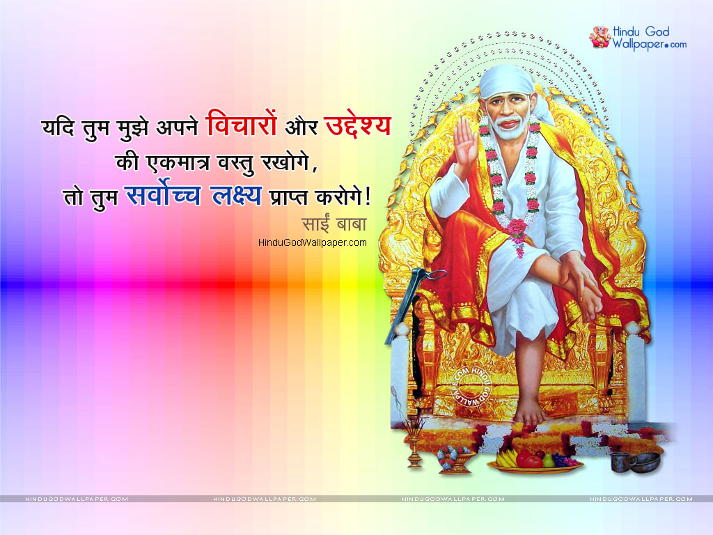 Sai Baba Wallpaper With Quotes In Hindi Free Download