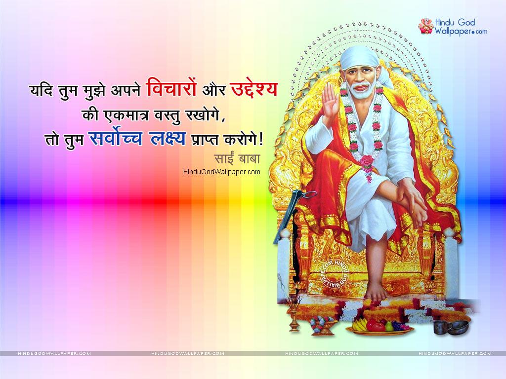Sai Baba Wallpaper with Quotes in Hindi