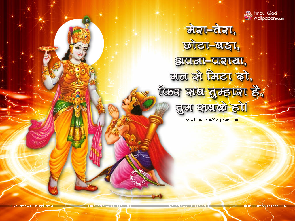 Shri Krishna Geeta Updesh Wallpapers
