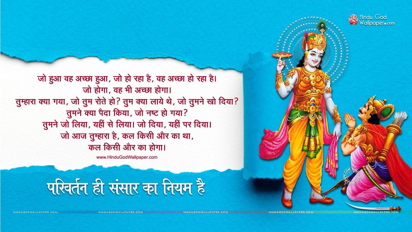 Shri Krishna Geeta Updesh Wallpaper