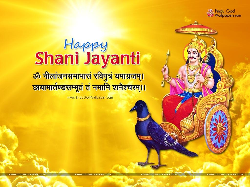 Shani Jayanti Wallpaper