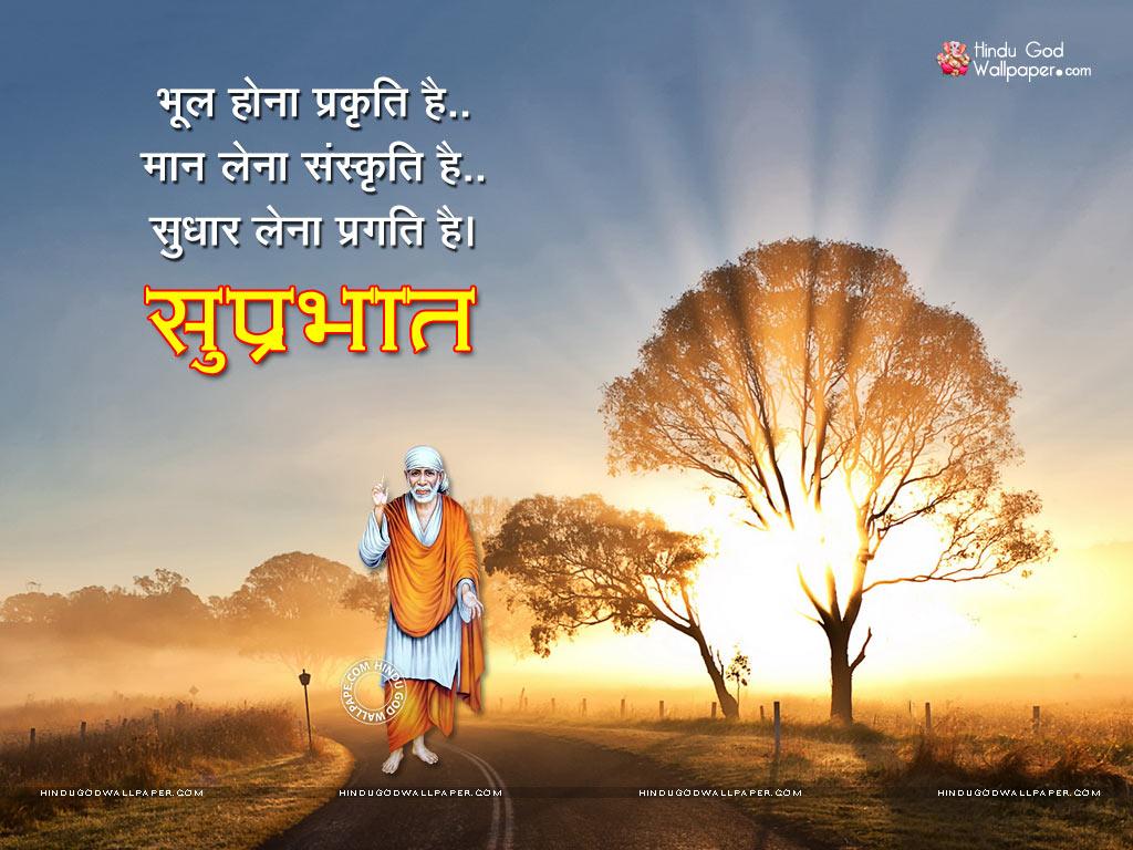 Suprabhat Wallpaper HD