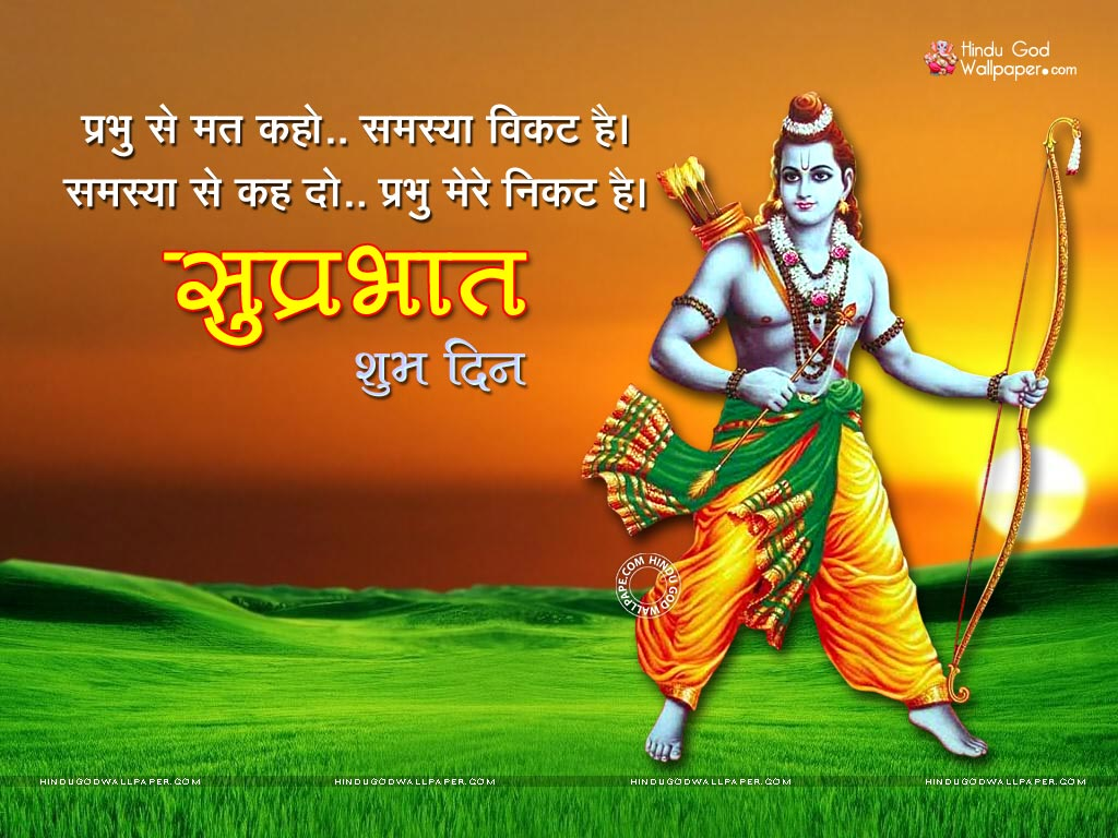 Suprabhat Wallpaper in Hindi