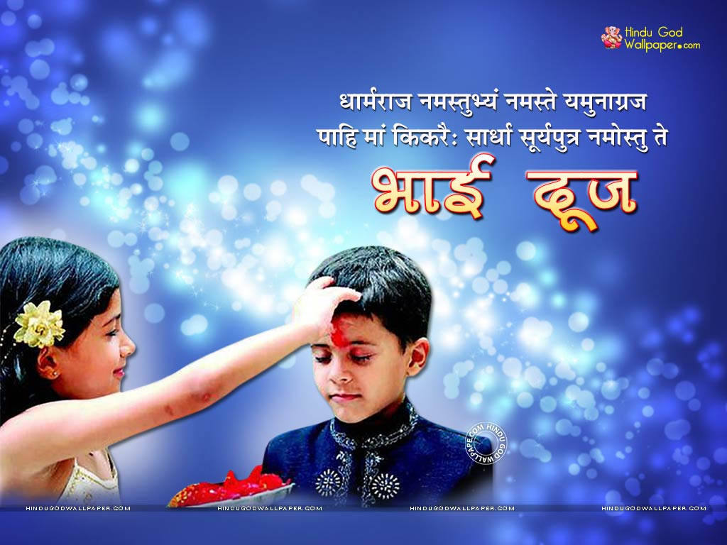 bhai dooj sms wallpapers