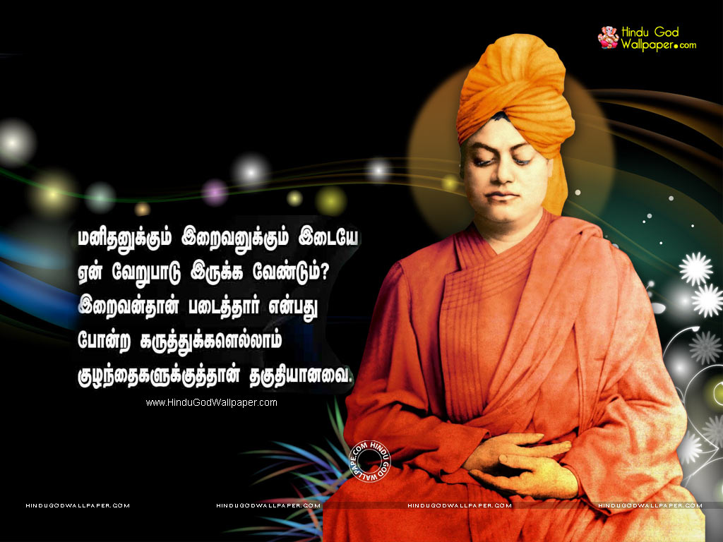 swami vivekananda quotes wallpapers in tamil