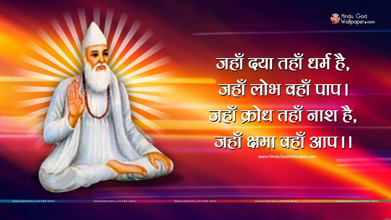 sant kabir wallpaper