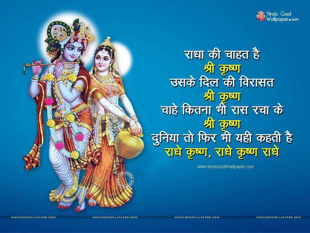 3492 radha krishna images with quotes