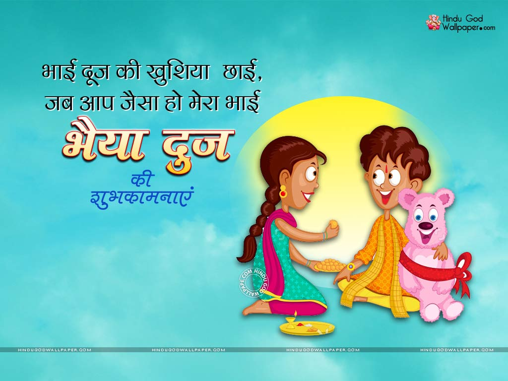 bhai dooj wallpaper hindi