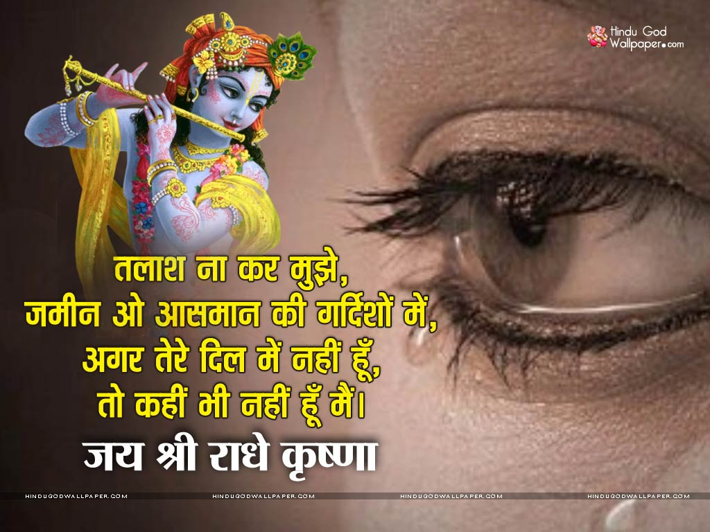 Krishna Bhagwan Shayari Wallpapers Hd Images In Hindi Download