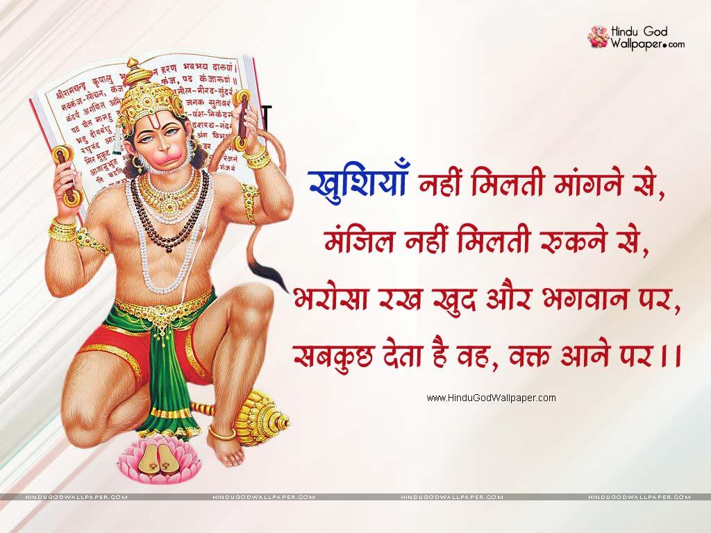 Best Hanuman Shayari Wallpapers, Images ...