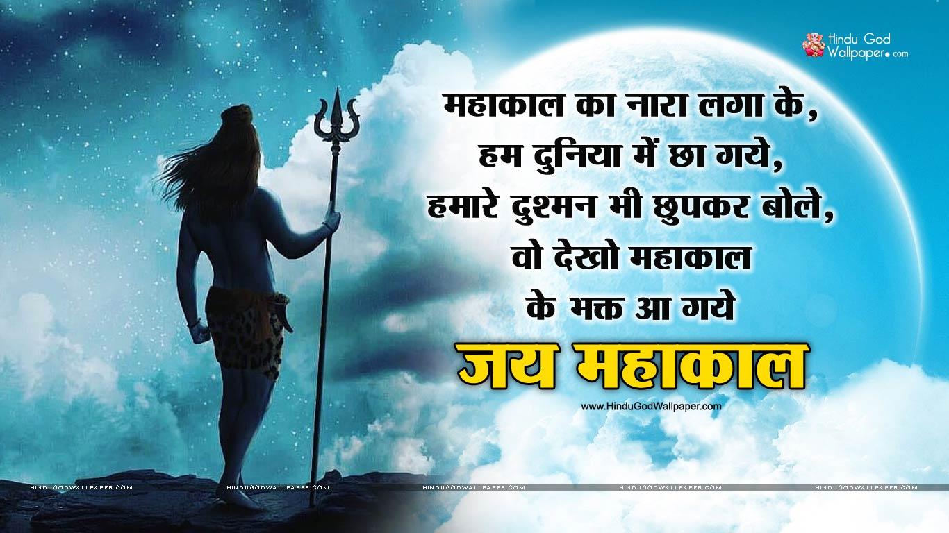 750 Mahakal Hd Wallpapers Shiva Images Photos Free Download
