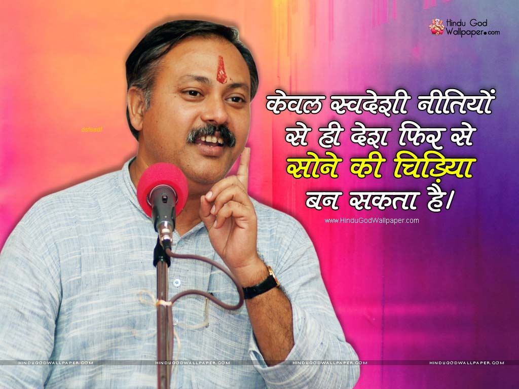 Rajiv Dixit Wallpapers, Rajiv Bhai Images HD Photos Download