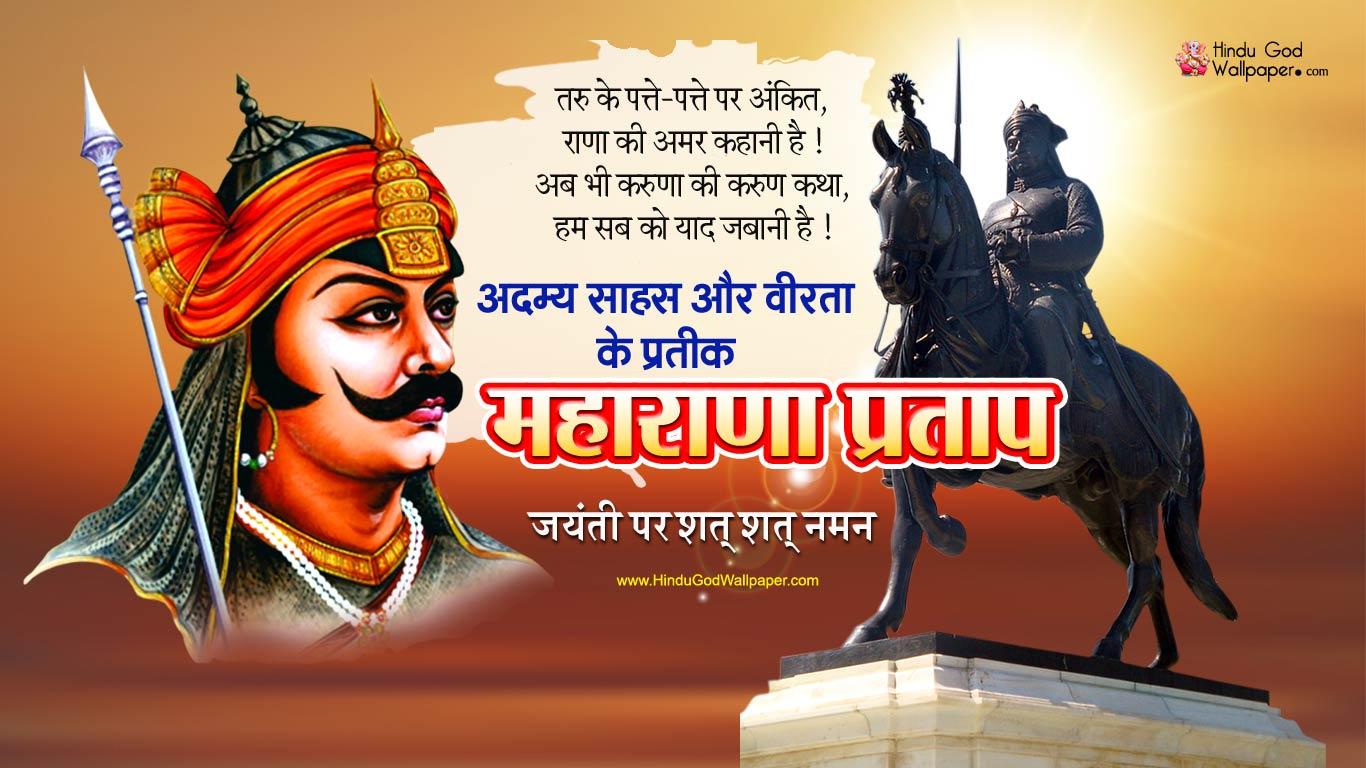 Maharana Pratap HD Wallpaper Photos, Images, Pics ... |Maharana Pratap Wallpaper