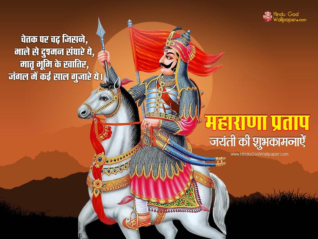105+ Maharana Pratap Images, Photos HD Wallpapers Download