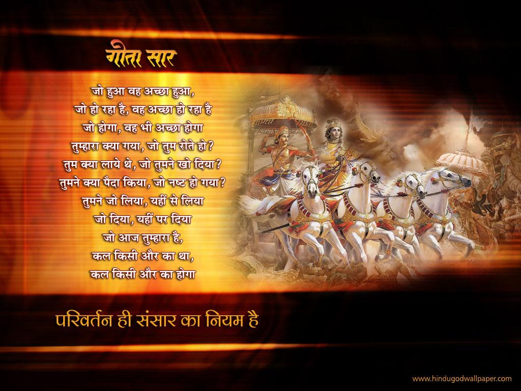 Lord Krishna Geeta Saar Wallpaper