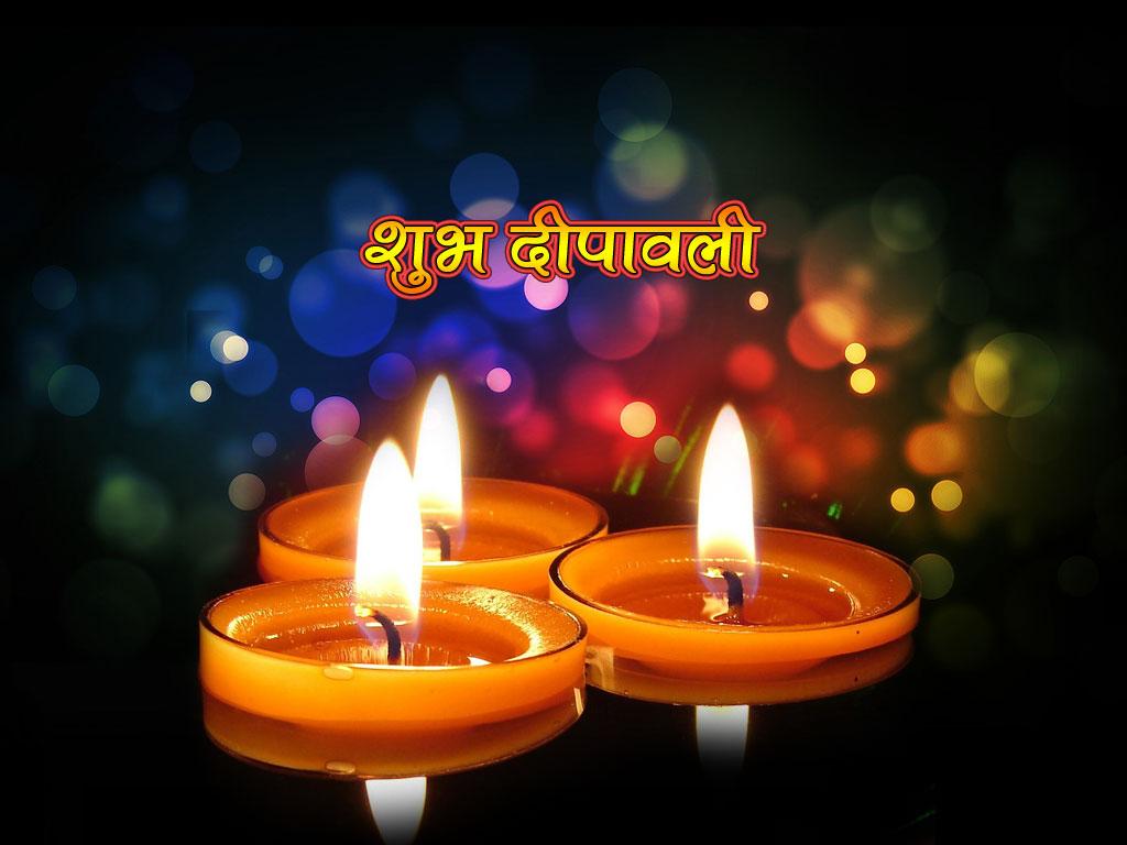 Happy Diwali Wallpaper In Hindi Free Download